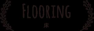 Flooring 床