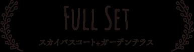 Full Set スカイバスコート+ガーデンテラス