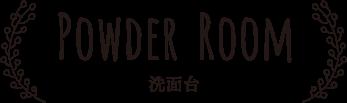 Powder Room 洗面台