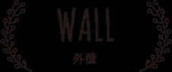 WALL 外壁