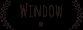 Window 窓
