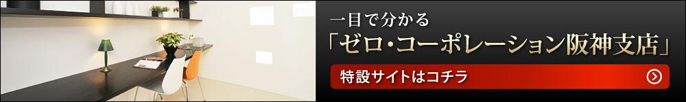 一目で分かる「ゼロ・コーポレーション阪神支店」