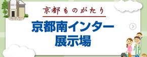 京都南インター住宅展示場 京都ものがたり