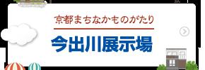 今出川住宅展示場 京都まちなかものがたり