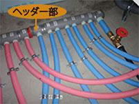 ヘッダー式配管システムの採用
