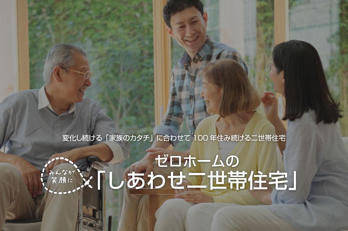 変化し続ける「家族のカタチ」に合わせて100年住み続ける二世帯住宅 みんなが笑顔に ゼロホームの「しあわせ二世帯住宅」