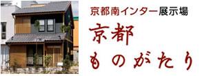 京都南インター展示場 京都ものがたり