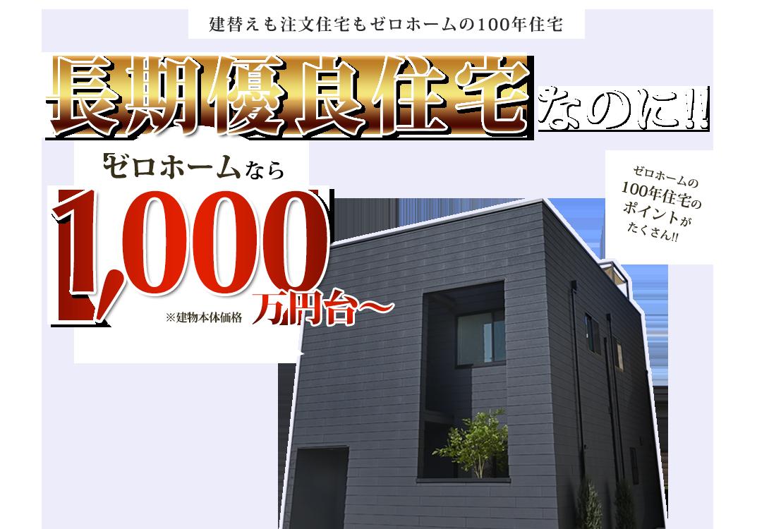 長期優良住宅なのに!!ゼロホームなら坪単価(@3.3㎡)28.8万円※税別です。