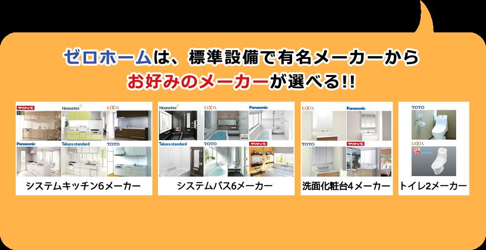 ご安心ください!!ゼロホームは、標準設備で有名メーカーのシステムキッチン・システムバス・洗面化粧台が選べる!!