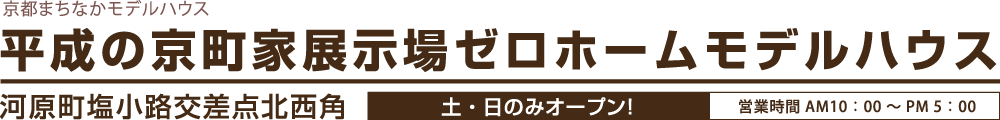 平成の京町家展示場ゼロホームモデルハウス