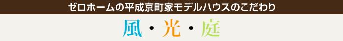 ゼロホームの平成京町家モデルハウスのこだわり