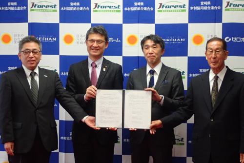 宮崎県と森林資源の循環利用推進に関する連携協定を締結