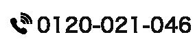 Tel.0120-021-046 営業時間 9:00~18:00 水曜日定休・日祝日営業(※一部祝日を除く)