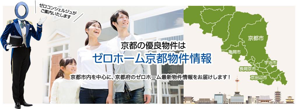 京都の優良物件はゼロホーム京都物件情報 京都市内を中心に、京都府のゼロホーム最新物件情報をお届けします!