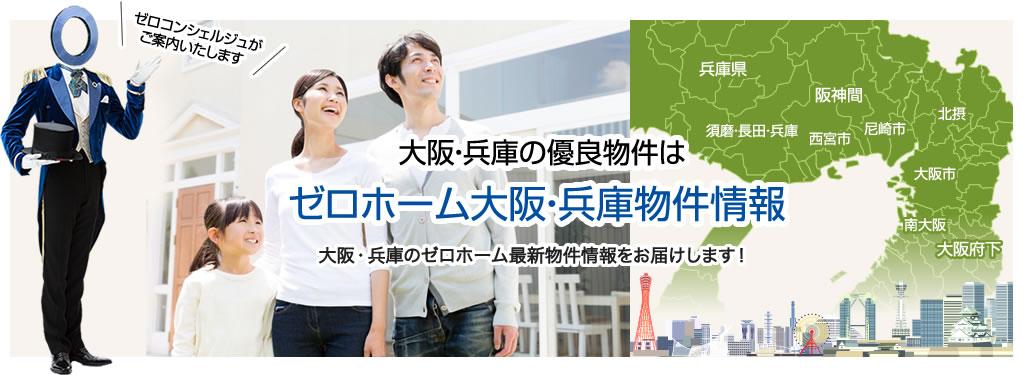 大阪・兵庫の優良物件はゼロホーム大阪・兵庫物件情報 大阪・兵庫のゼロホーム最新物件情報をお届けします!