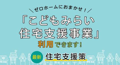 住宅支援策で賢く家づくり