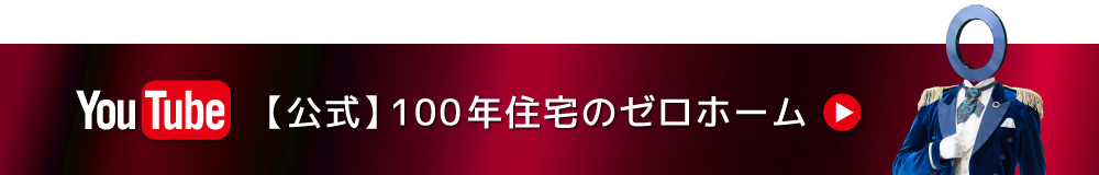 You Tube【公式】100年住宅のゼロホーム