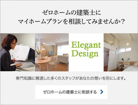 エレガントデザイン