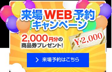 来場WEB予約キャンペーン