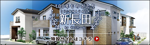 100年ものがたり新長田