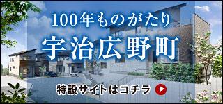 100年ものがたり宇治広野町