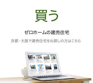 買う ゼロホームの建売住宅 京都・大阪で建売住宅をお探しの方はこちら