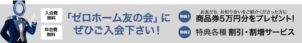 「ゼロホーム友の会」にぜひご入会下さい!