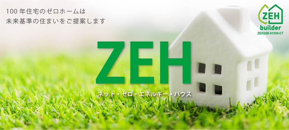 ZEHネット・ゼロ・エネルギー・ハウス