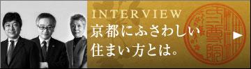 INTERVIEW 京都にふさわしい住まい方とは。