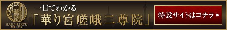 一目で分かる「華り宮 嵯峨二尊院」