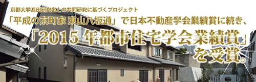 「2014年日本不動産学会業績賞/2015年都市住宅学会業績賞」受賞!