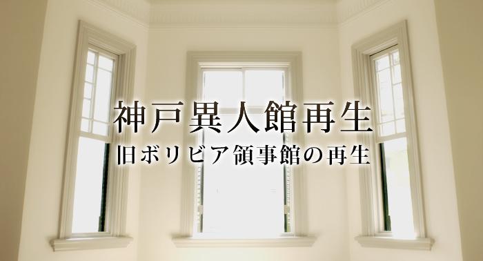 神戸異人館再生
