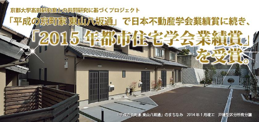平成の京町家 東山八坂通