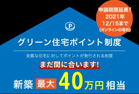 グリーン住宅ポイント制度 新築最大40万円相当