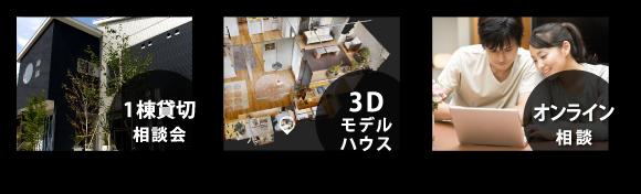 1棟貸切相談会 / 3Dモデルハウス / オンライン相談