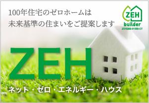 ZEH -ネット・ゼロ・エネルギー・ハウス-