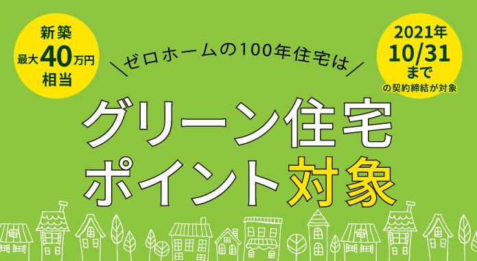 ゼロホームの100年住宅はグリーン住宅ポイント対象