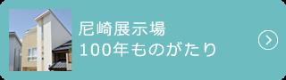 尼崎展示場 100年ものがたり