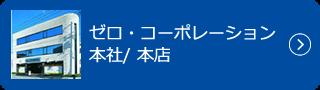 ゼロ・コーポレーション 本社/ 本店