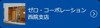 ゼロ・コーポレーション 西院支店
