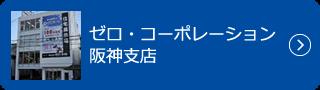 ゼロ・コーポレーション 阪神支店