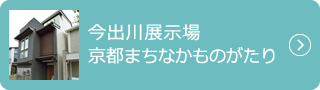今出川展示場 京都まちなかものがたり