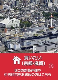 買いたい 京都の物件