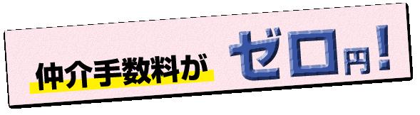 仲介手数料がゼロ円