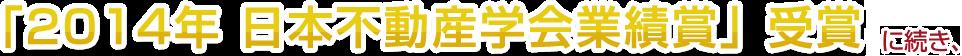 「2014年 日本不動産学会業績賞」受賞に続き、
