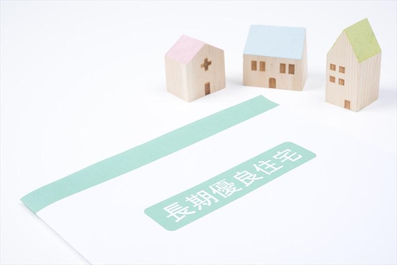 税制面でかなりおトク?注意点は?長期優良住宅の基本